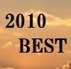 年間BEST 2010