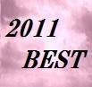 年間BEST 2011