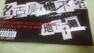 2012/03/20/ cali≠gari / ムック / lynch. 「名古屋地下室 -地下一階-」 @ ZEPP NAGOYA