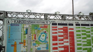2012/04/21/ KAIKOO POPWAVE FESTIVAL'12 Day1 @ 船の科学館