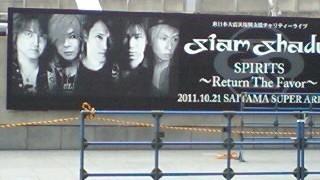 2011/10/21 SIAM SHADE SPIRITS ~Return The Favor~ @ さいたまスーパーアリーナ