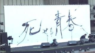"2013/06/22 cali≠gari ""caliversary in YAON 2003-2013 「死せる青春」"" @日比谷野外音楽堂"