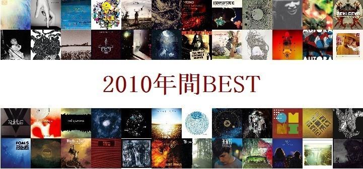 2010best