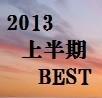 上半期BEST 2013