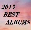 2013年間BEST ALBUMS 40
