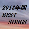 2013年間BEST SONGS 20 + @