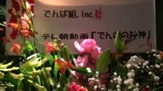 2014/01/11 でんぱ組.inc「ワールドワイド☆でんぱツアー2014 ~全国ZEPP行脚~」 @ ZEPP NAGOYA