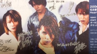 2006/05/11 Janne Da Arc「10th Anniversary Special Live」 @ 名古屋HeartLand