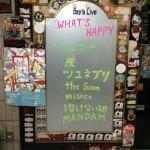 2014/03/21 WHAT'S HAPPY!?(溶けない名前、灰、MANDAMなど) @ 鶴舞DAYTRIP