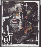 2004/07/28 Dir en grey 「TOUR04 KEEN UNDER THE SUN」 @ 名古屋ダイアモンドホール