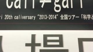 "2014/05/10 cali≠gari 20th caliversary ""2013-2014"" 全国ツアー「科学と学習」 @ 名古屋ボトムライン"