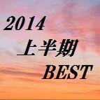 上半期BEST 2014