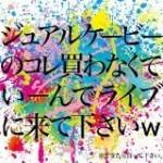 2014/07/05 jealkb 「Parade Tour 2014~海より山より夏ジュアル~」@ 名古屋E.L.L.