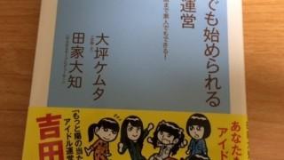 「ゼロからでも始められるアイドル運営」を読んで ~YURUiはKAWAiiを超える(多分)~