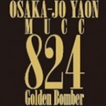 2014/08/24 MUCC SIX NINE WARS -ぼくらの七ヶ月間戦争- Episode 6.「ARMAGEDDON」 VS ゴールデンボンバー @大阪城野外音楽堂