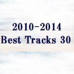 2010-2014年のBest Tracks 30