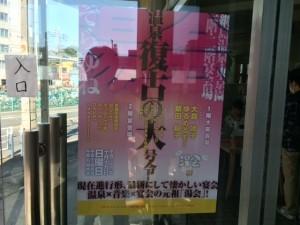 綱島温泉湯会