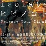 2014/11/23 isolate 「ヒビノコト Release Tour」@ 今池HUCK FINN