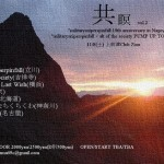 2014/11/08 共瞑 vol.2 @ 上前津CLUB ZION