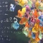 2015/03/22 白昼夢を二度見る @ 新栄リフレクトスタジオ