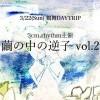 2015/03/22 3cm.rhythm presents 「繭の中の逆子 vol.2」 @ 鶴舞DAYTRIP