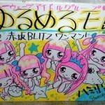 2015/05/02 ゆるめるモ!「東名阪だよ!全員ハミ出すモ!ツアー」 @ 赤坂BLITZ