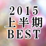 上半期BEST 2015