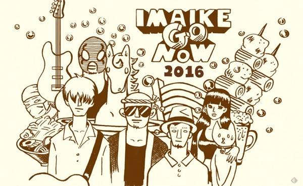 imaike2016