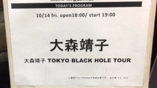 2016/10/14 大森靖子 『TOKYO BLACK HOLE TOUR』 @ 名古屋クラブクアトロ