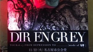 2016/11/22 DIR EN GREY TOUR16-17 FROM DEPRESSION TO ________ [mode of 鬼葬] @ 名古屋市公会堂