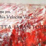宇宙を感じよ ~祝・初来日 Rosetta名古屋公演に寄せて~