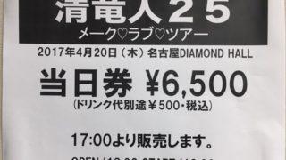 2017/04/20 清 竜人25『メーク♡ラブ♡ツアー』@名古屋ダイアモンドホール
